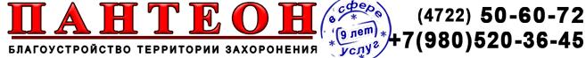 """ПАНТЕОН - Благоустройство могил"""