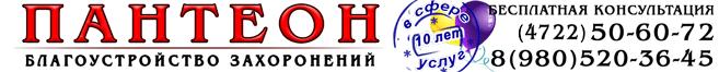 """""""ПАНТЕОН - Благоустройство захоронений"""""""